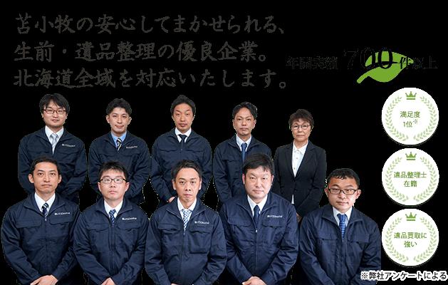 札幌本社の安心してまかせられる、生前・遺品整理の優良企業。苫小牧の皆さまに、あんしんのサービスをご提供いたします。