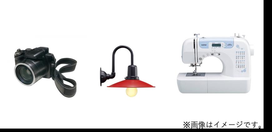 遺書・遺言書・遺品整理・想いて・不用品買取・無料査定・カメラ・ランプ・ミシン